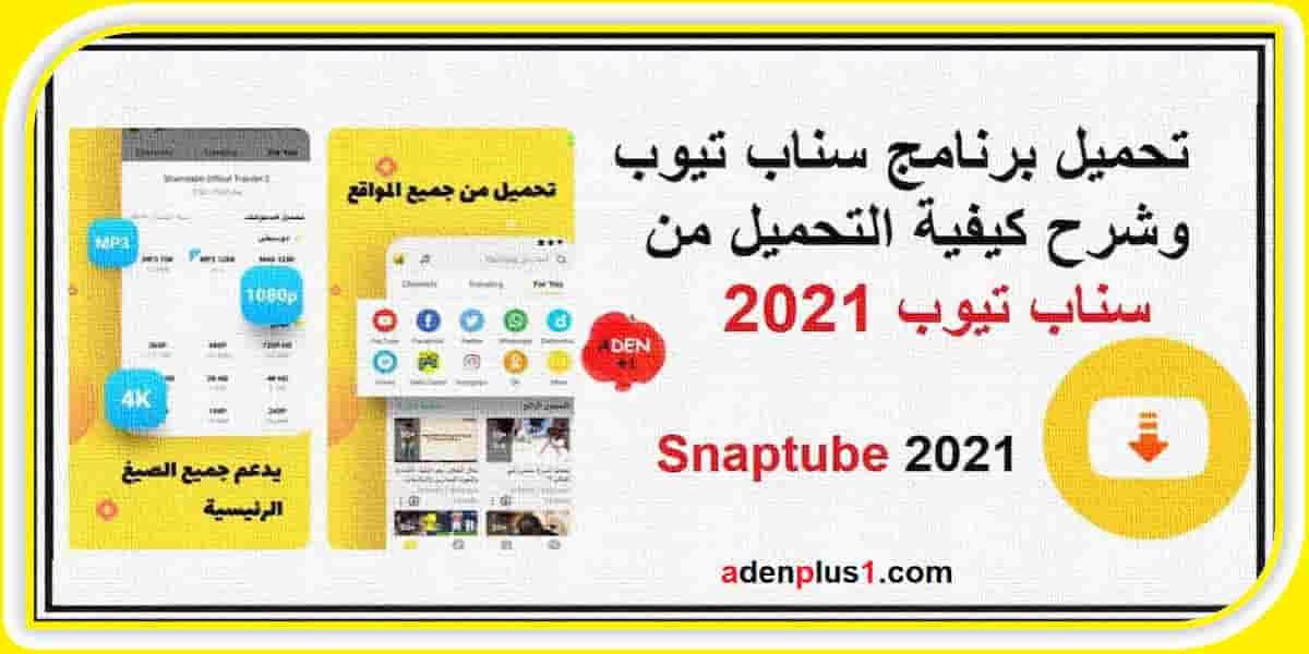 برنامج سناب تيوب تحميل snaptube لتحميل فيديوهات الجوال 2021