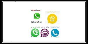 واتساب تحميل جميع أنواع واتساب للكمبيوتر والجوال Download Whatsapp