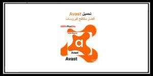 Avast free تحميل افضل مكافح فيروسات افاست للجوال والكمبيوتر