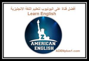 لتعليم اللغة الانجليزية – أفضل قناة على اليوتيوب Learn English