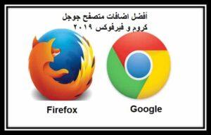 أفضل اضافات متصفح جوجل كروم و فيرفوكس مجاناً