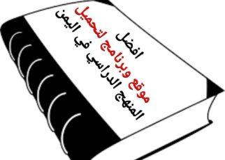 المناهج الدراسية اليمن