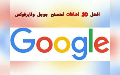 أفضل 10 اضافات لمتصفح جوجل كروم و فيرفوكس 2019
