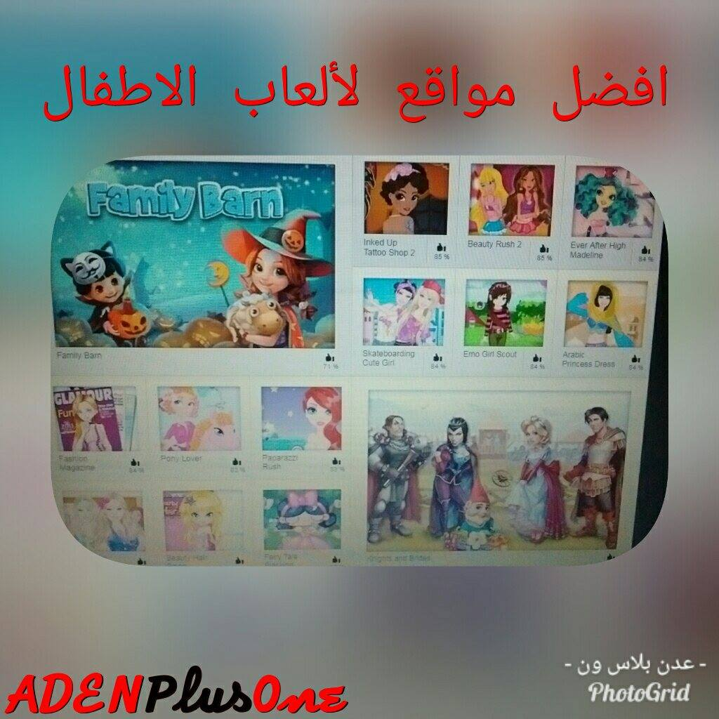 You are currently viewing أفضل مواقع العاب فلاش اطفال (بنات اولاد) اون لاين 2021 free games