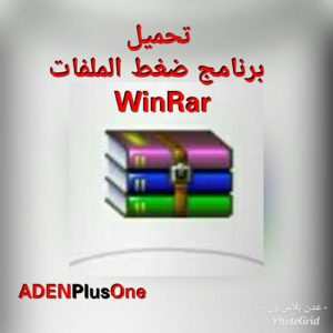 برنامج WinRAR لضغط الملفات وتحرير مساحة الذاكرة في الجوال والكمبيوتر