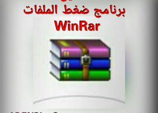 تحميل برنامج WinRAR ضغط الملفات