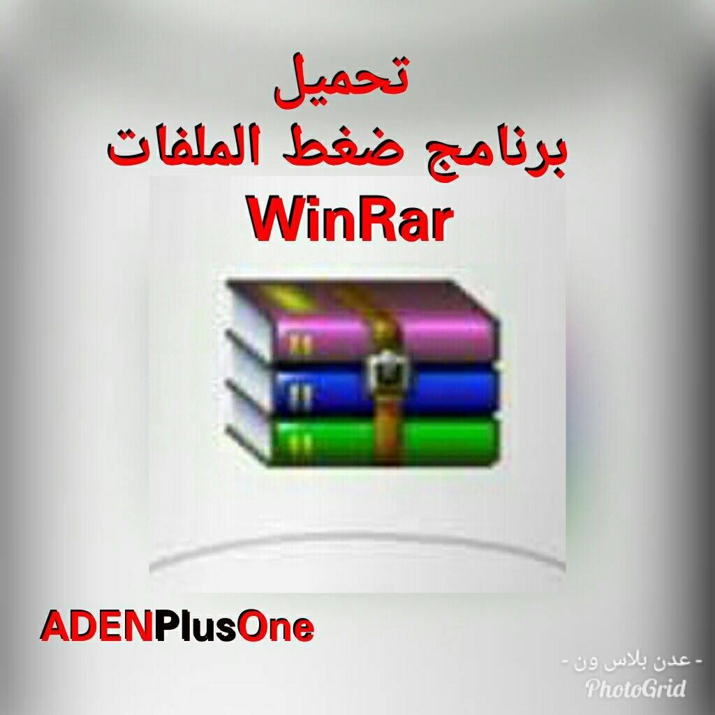 You are currently viewing برنامج WinRAR لضغط الملفات وتحرير مساحة الذاكرة في الجوال والكمبيوتر