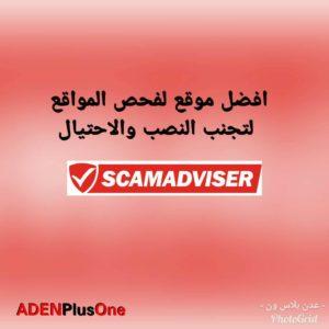 Read more about the article افضل موقع لفحص المواقع و تجنب مواقع النصب والإحتيال Scamadviser