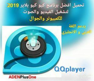 تحميل برنامج QQ Playerكيو كيو بلاير لتشغيل الفيديو والصوت 2021