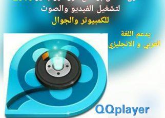 ابرنامج QQ Player