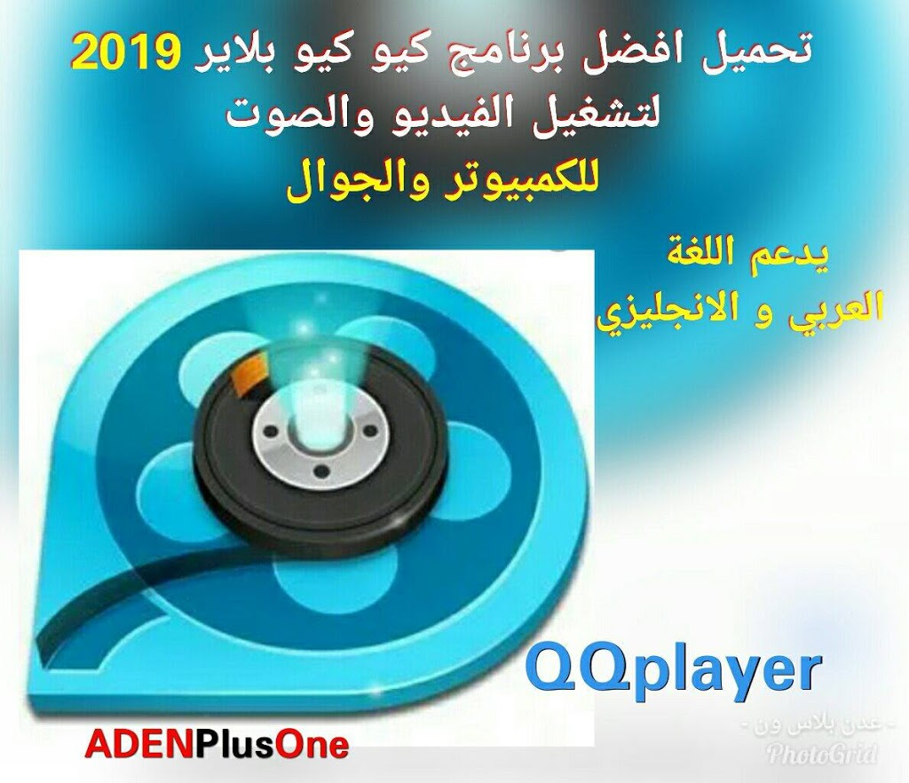 You are currently viewing تحميل برنامج QQ Playerكيو كيو بلاير لتشغيل الفيديو والصوت 2021