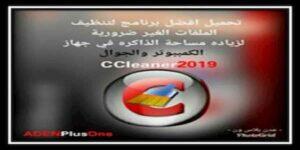 تحميل برنامج Ccleaner تنظيف الجهاز وتسريع Download Ccleaner