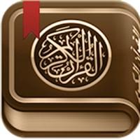 تحميل برنامج القرآن الكريم مع التفسير للجوال