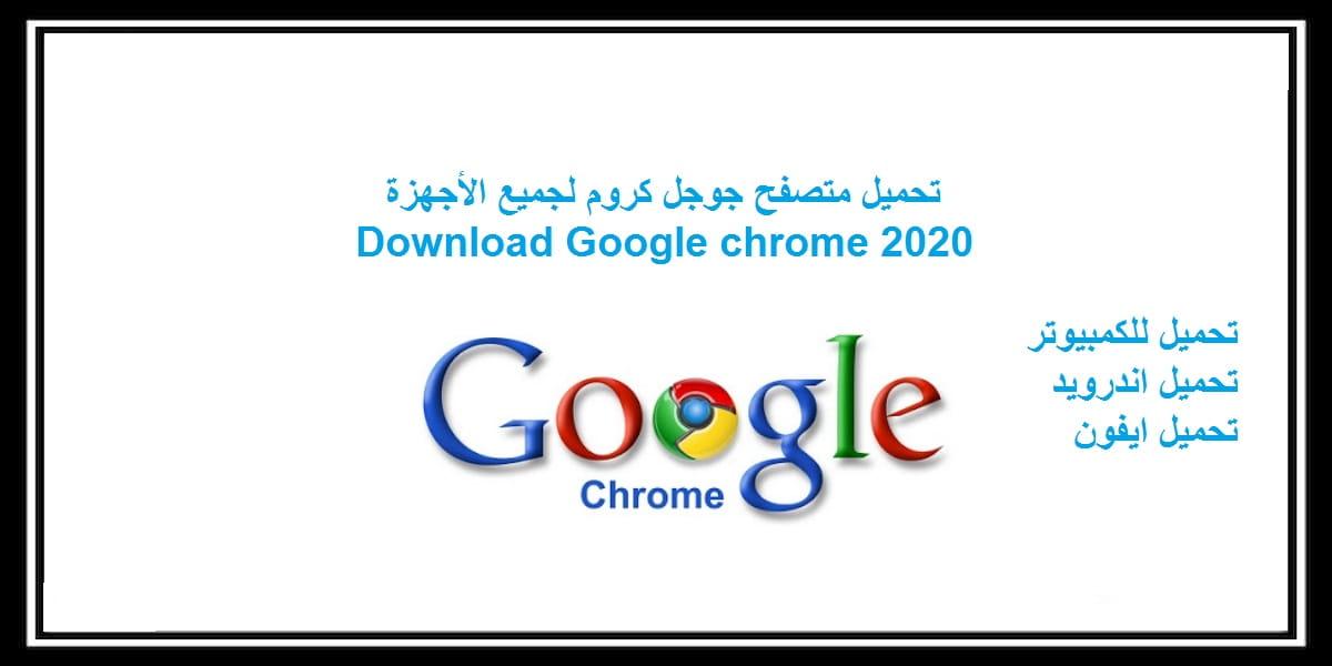 Google chrome تحميل متصفح جوجل كروم  لجميع الأجهزة كمبيوتر وجوال