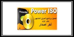 Read more about the article تحميل برنامج PowerISO اخر اصدر للكمبيوتر مع الشرح