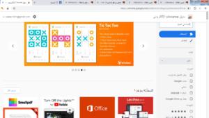 تحميل متصفح جوجل كروم Download Google chrome 2019