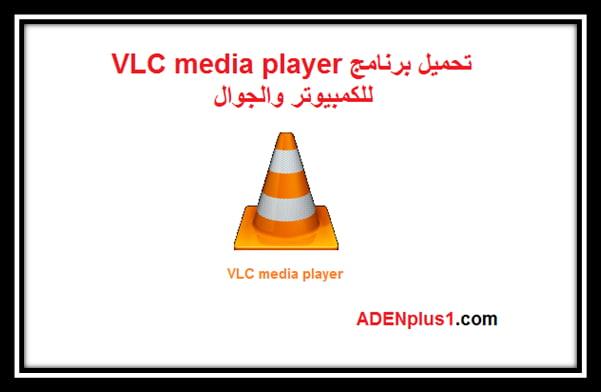 VLC media player تحميل برنامج مشغل الفيديو للكمبيوتر والجوال