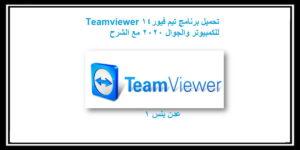 تحميل برنامج تيم فيور Teamviewer للكمبيوتر والجوال 2020 مع الشرح