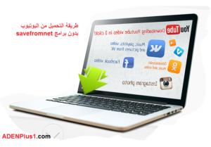 save from internet طريقة تحميل من اليوتيوب والفيس بوك بدون برامج