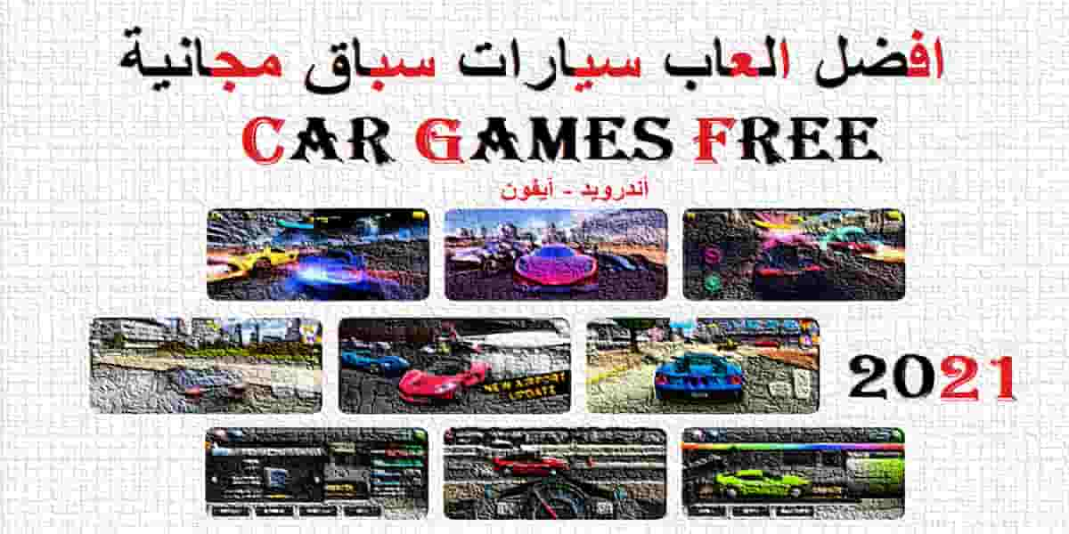 You are currently viewing افضل العاب سيارات سباق للجوال مجاناً 2021 – Car Games Free