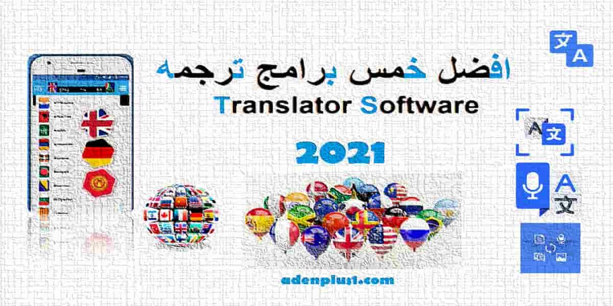 برامج ترجمه – افضل خمس برامج ترجمه للجوال 2021 Translator Software