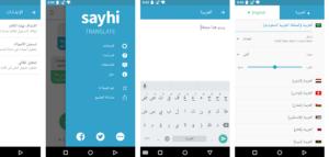 برنامج SayHi