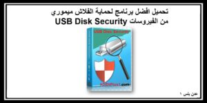 تحميل افضل برنامج لحماية الفلاش ميموري من الفيروسات USB Disk Security