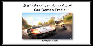 أفضل العاب سباق سيارات مجانية للجوال 2020 Car Games Free