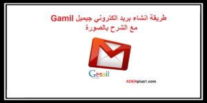 طريقة انشاء بريد الكتروني جيميل Gmail مع الشرح بالصورة 2020