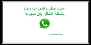 سبب حظر واتسأب لرقمك وحل مشكلة الحظر Whatsapp blocked