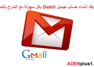 انشاء بريد الكتروني جيميل Gmail