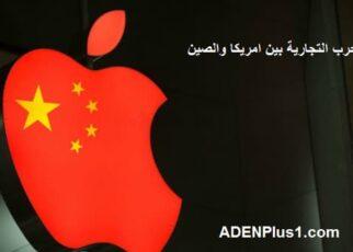 شركة اًبل تفكر في ترحيل صناعة اجهزتها من الصين
