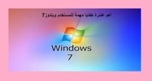 أهم عشرة خفايا مهمة للمستخدم ويندوز7