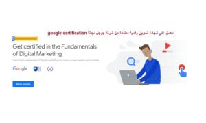 Read more about the article احصل على شهادة معتمدة من شركة جوجل مجاناً google certification