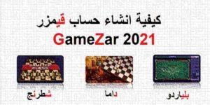 Read more about the article كيفية انشاء حساب قيمزر 2021 – Gamezer موقع العاب بلياردو شطرنج و داما