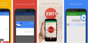برامج ترجمه Google