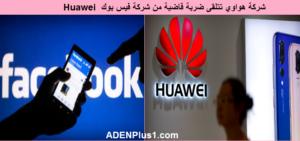 Read more about the article شركة هواوي تتلقى ضربة قاضية من شركة فيس بوك Huawei News