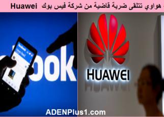 Huawei News شركة هواوي