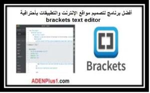 أفضل برنامج لتصميم مواقع الإنترنت والتطبيقات بأحترافية brackets text editor