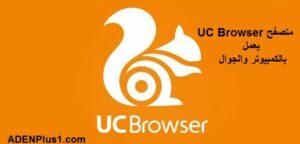 UC Browser تحميل المتصفح العملاق للكمبيوتر والجوال يو سي 2020