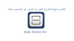برنامج Easy Screen Ocr لاستخراج النص من الصور عبر الحاسوب مجانا