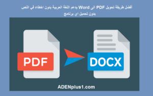 طريقة تحويل PDF الى Word يدعم اللغة العربية بدون أخطاء في النص