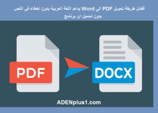 تحويل PDF الى Word 4