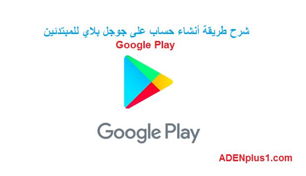You are currently viewing أنشاء حساب جوجل بلاي مجانا Google Play مع الشرح بالصورة والفيديو