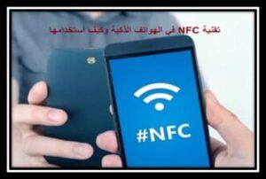 تقنية NFC في الهواتف الذكية والاجهزة المتطورة وكيف أستخدامها