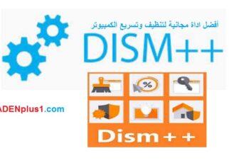 أفضل أداة مجانية لتنظيف وتسريع الويندوز ++Dism