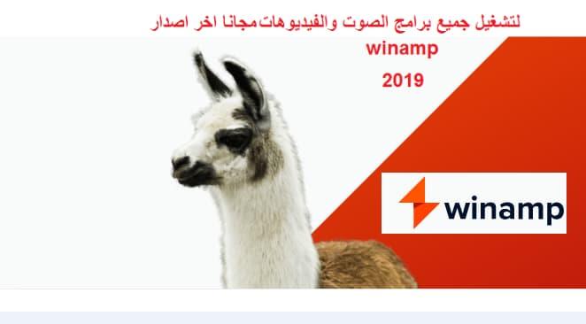 تحميل برنامج winamp مجانا 2021 اخر تحديث لتشغيل الصوت والفيديو