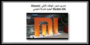 تسريب صور الهاتف الذكي Xiaomi Redmi 8A الجديد لشركة شاومي