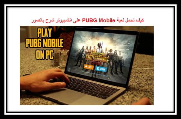 pubg mobile تنزيل لعبة ببجي موبايل على الكمبيوتر شرح بالصور