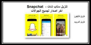 تنزيل سناب شات Snapchat اخر اصدار لجميع الجوالات